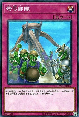 弩弓部隊 ノーマル 遊戯王 サイバネティック・ホライゾン cyho-jp077