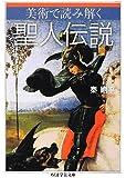 美術で読み解く聖人伝説 (ちくま学芸文庫)