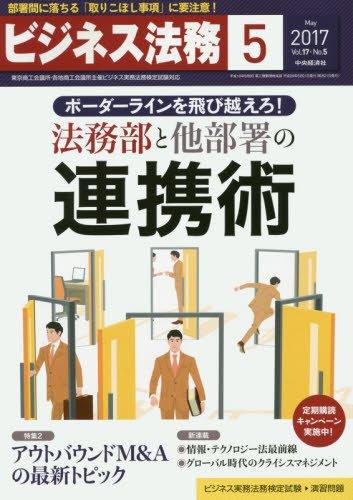 ビジネス法務 2017年 05 月号 [雑誌]