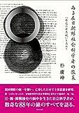 「ある在日朝鮮社会科学者の散策: 「博愛の世界観」を求めて」販売ページヘ