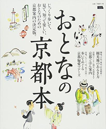 『おとなの京都本 (えるまがMOOK)』のトップ画像