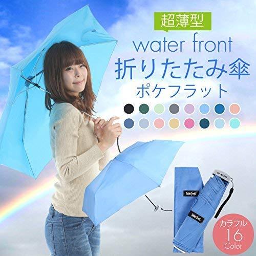 water front ウォーターフロント waterfront ウォーターフロント 薄型折りたたみ傘 ポケフラット 特許取得済 Aブラック