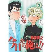 今日から俺は!! (7) (少年サンデーコミックス〈ワイド版〉)