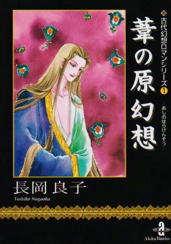 葦の原幻想 (秋田文庫―古代幻想ロマンシリーズ)の詳細を見る