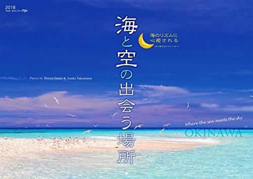 2018うみまーる大判ムーンカレンダー `海と空の出会う場所−OKINAWA' (月の満ち欠け)