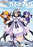 魔法少女かずみ☆マギカ ~The innocent malice~ (5) (まんがタイムKRコミックス フォワードシリーズ)