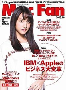 [雑誌] MacFan 2016-10月号