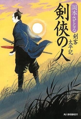 剣侠の人 (ハルキ文庫 お 13-10)