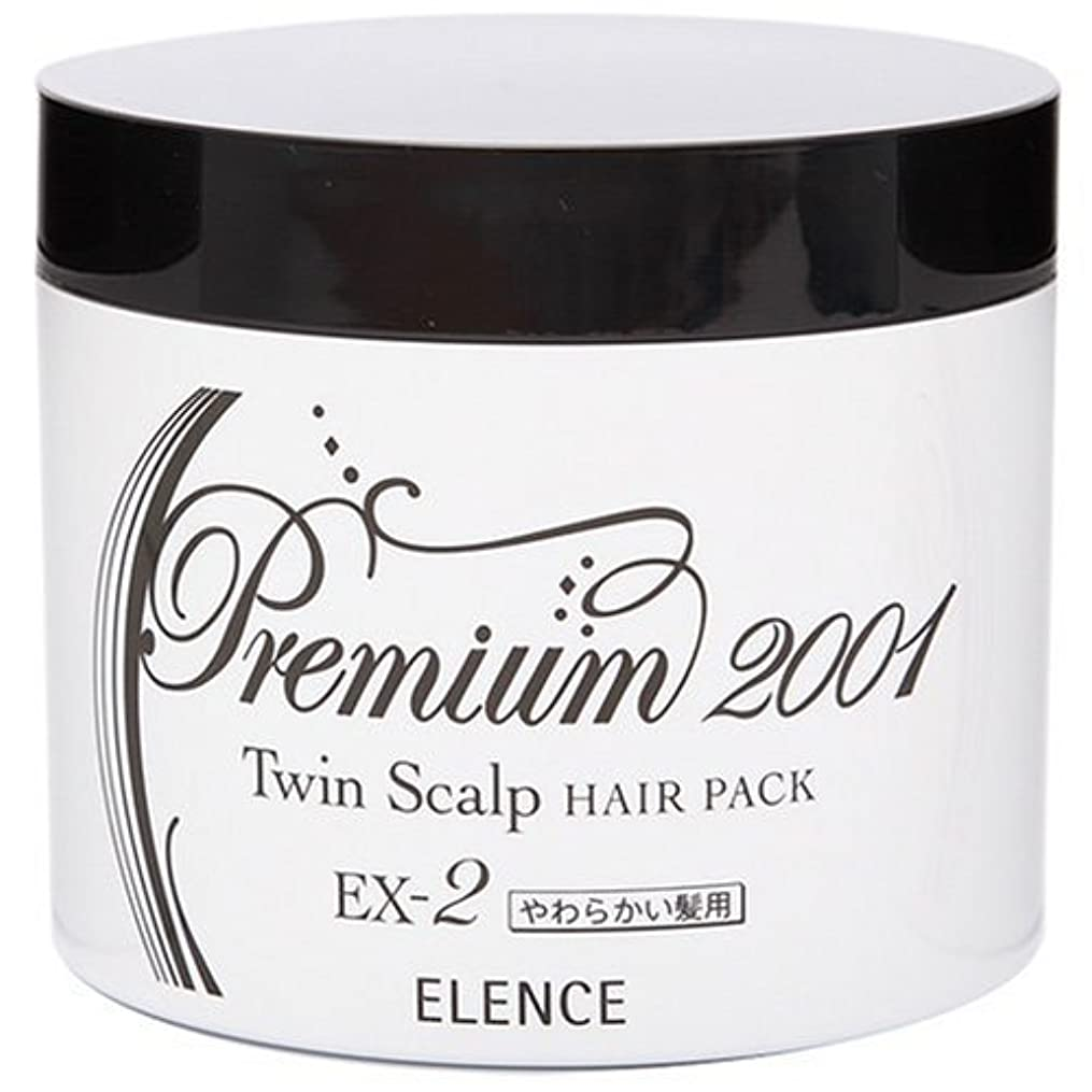 軽蔑する小さいつま先エレンス2001 ツインスキャルプヘアパックEX-2(やわらかい髪用)