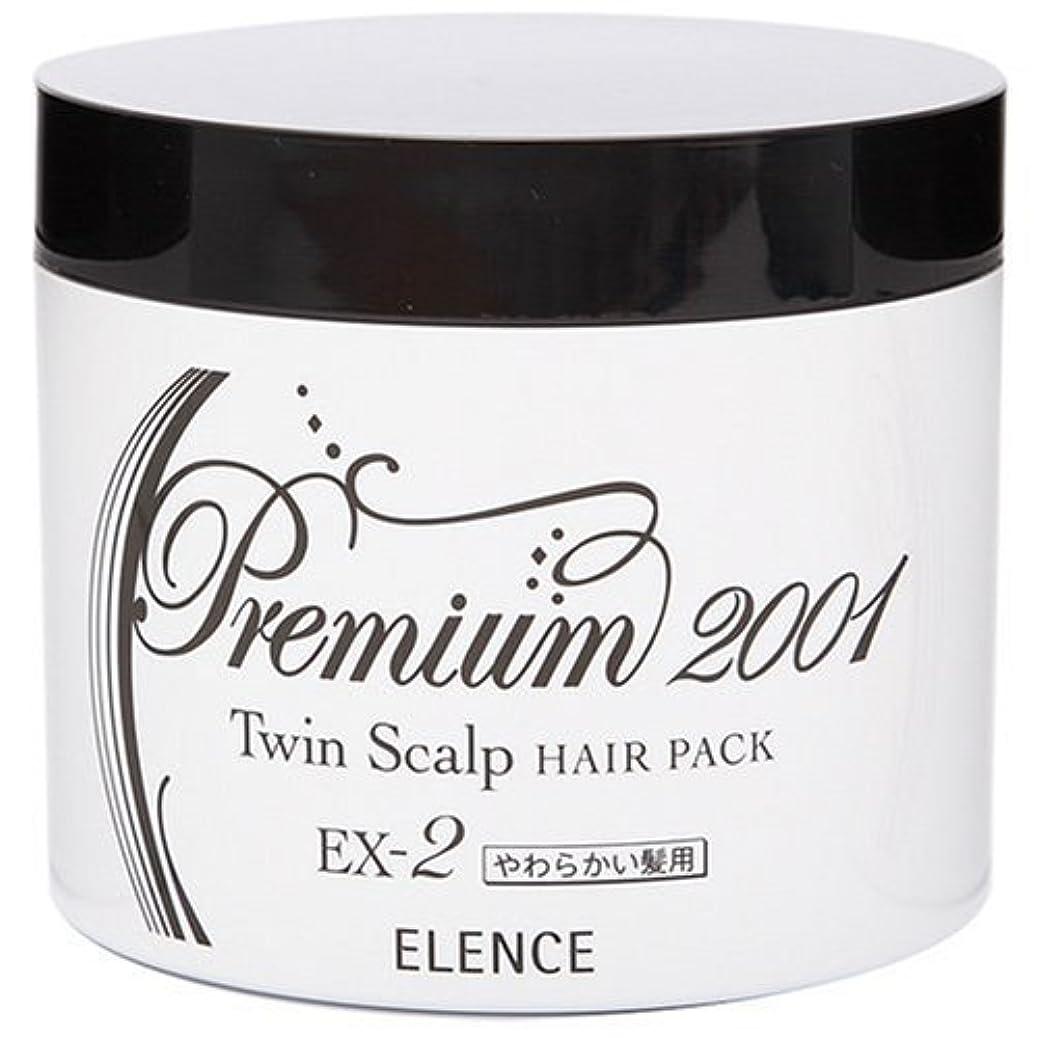 ブルーベル昇進エンターテインメントエレンス2001 ツインスキャルプヘアパックEX-2(やわらかい髪用)