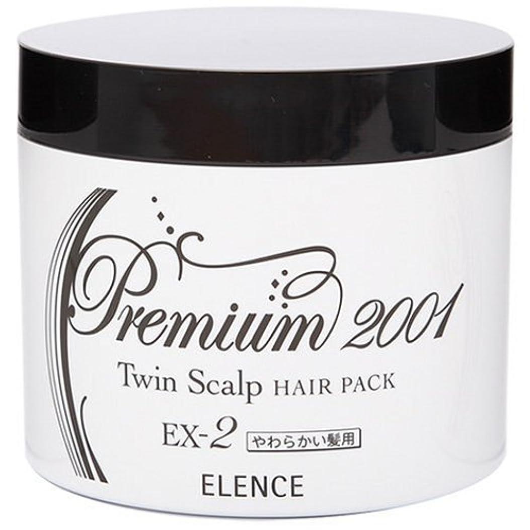 現実デッキ廃止するエレンス2001 ツインスキャルプヘアパックEX-2(やわらかい髪用)