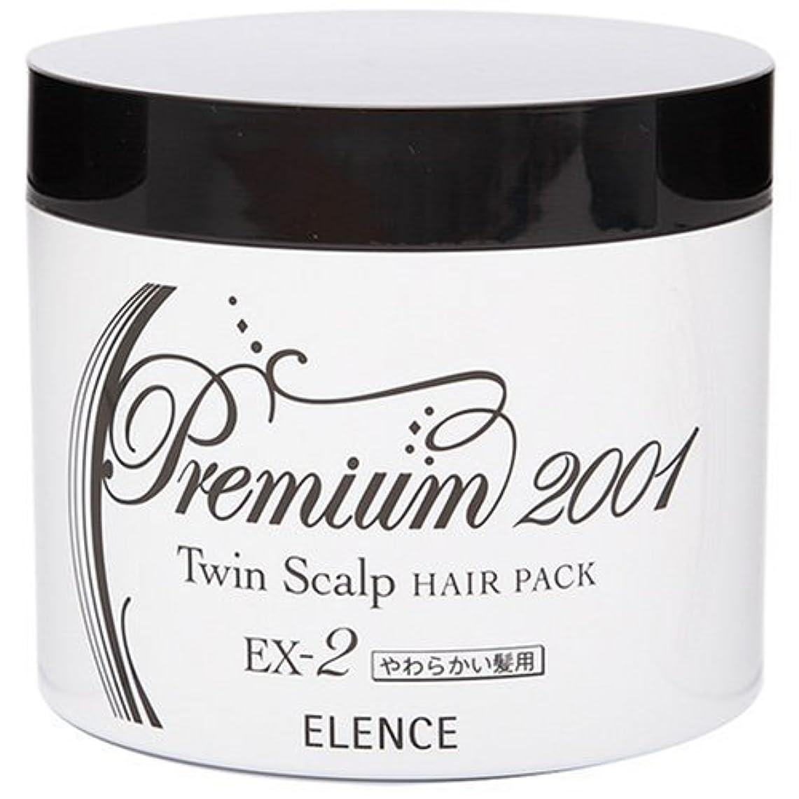 名義で結果に対応するエレンス2001 ツインスキャルプヘアパックEX-2(やわらかい髪用)