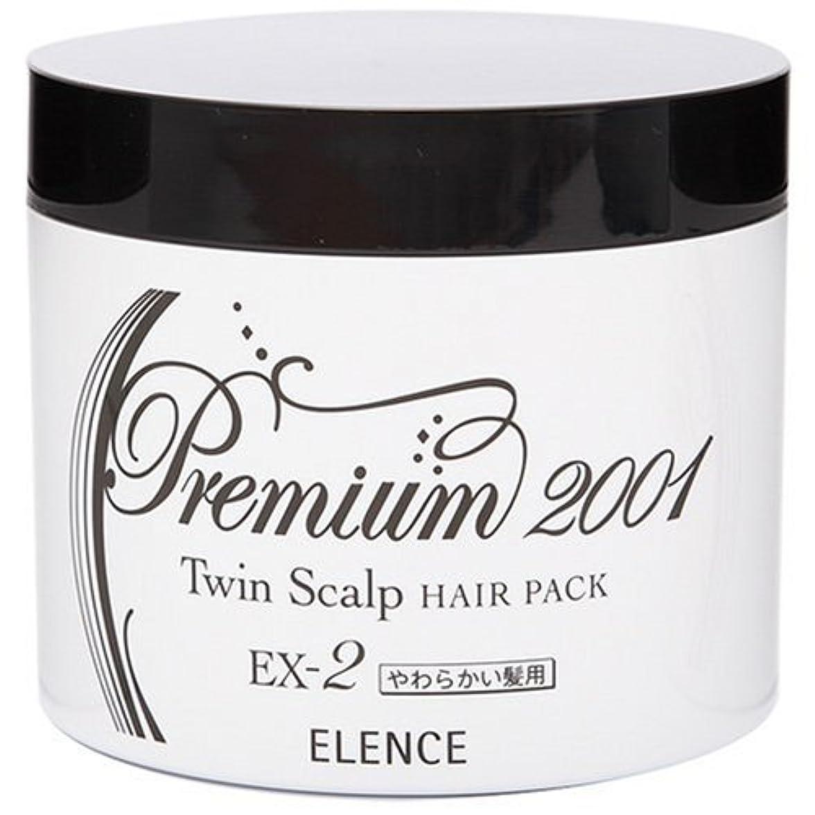 再生現金アークエレンス2001 ツインスキャルプヘアパックEX-2(やわらかい髪用)