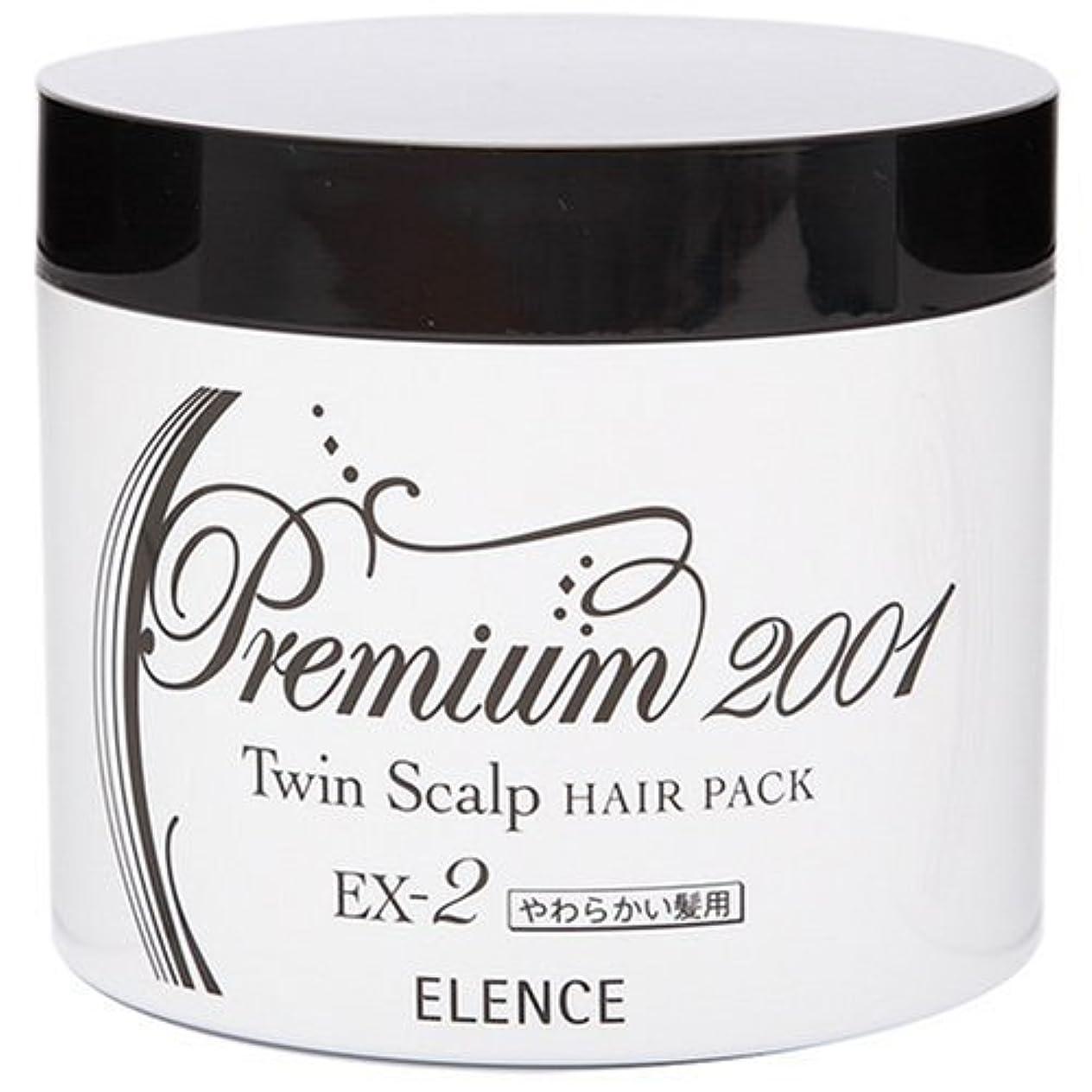 不良ブームよろめくエレンス2001 ツインスキャルプヘアパックEX-2(やわらかい髪用)