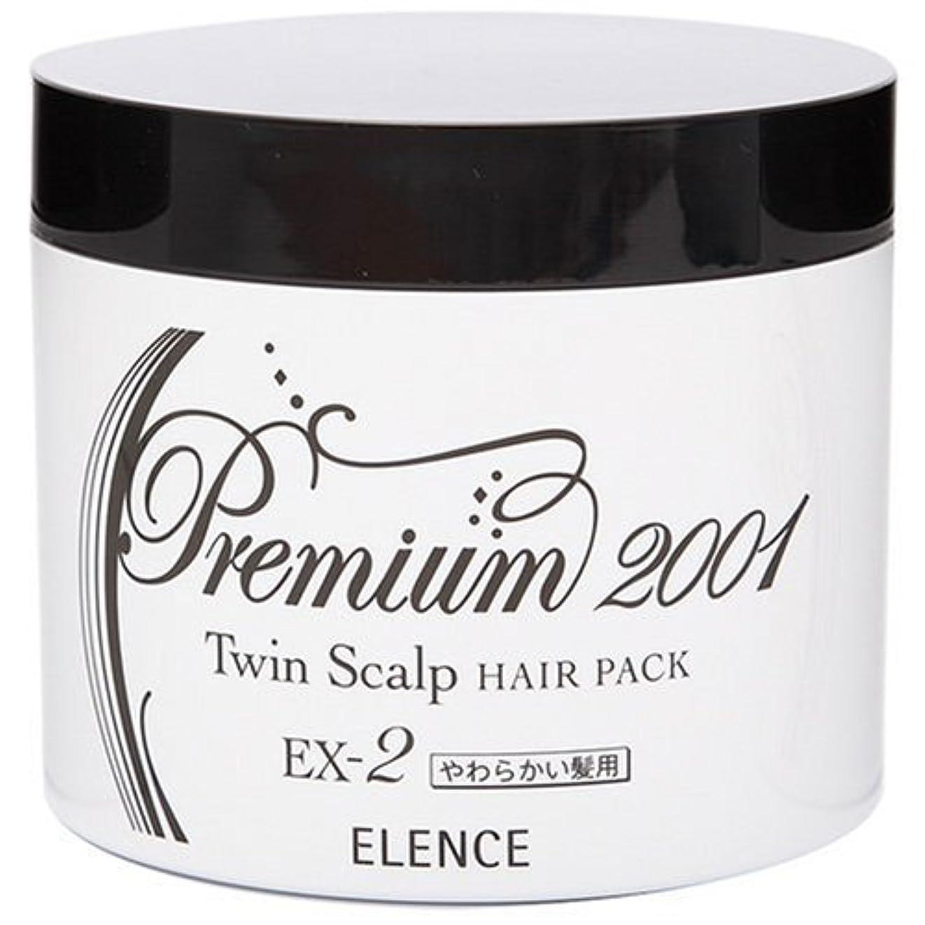 サーマル製造決してエレンス2001 ツインスキャルプヘアパックEX-2(やわらかい髪用)