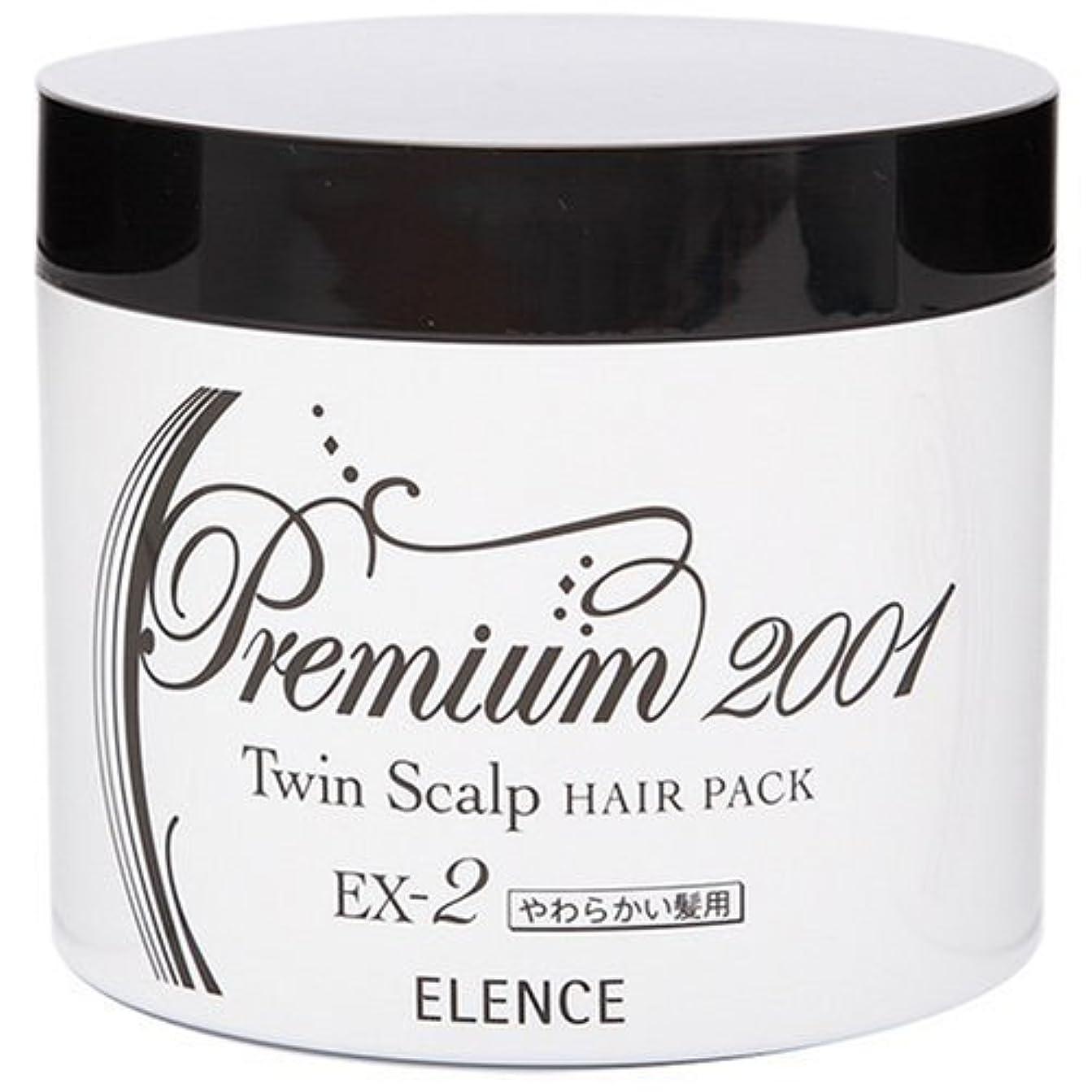 コロニー撤回する混乱エレンス2001 ツインスキャルプヘアパックEX-2(やわらかい髪用)