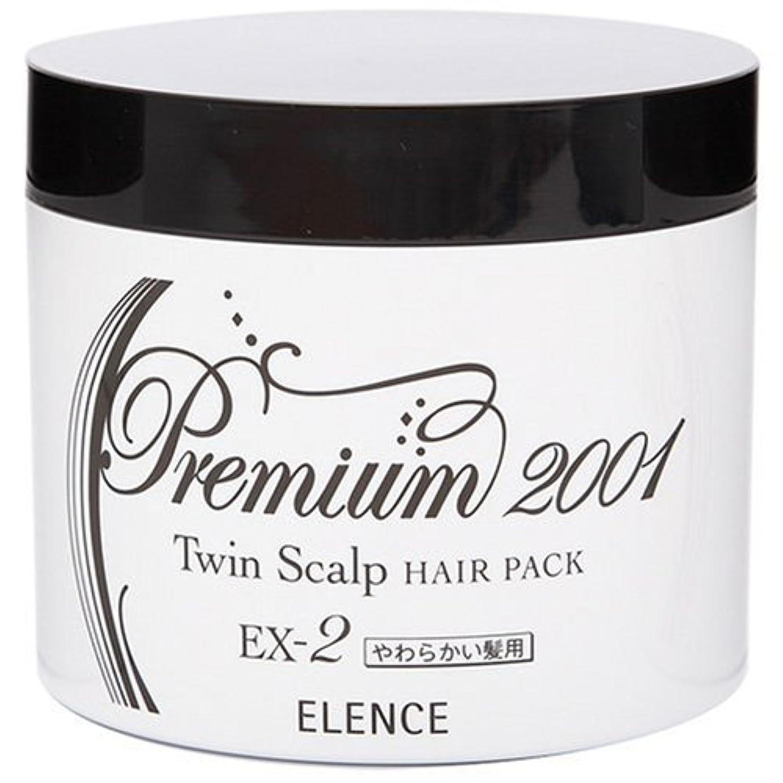 吸い込む証拠感動するエレンス2001 ツインスキャルプヘアパックEX-2(やわらかい髪用)