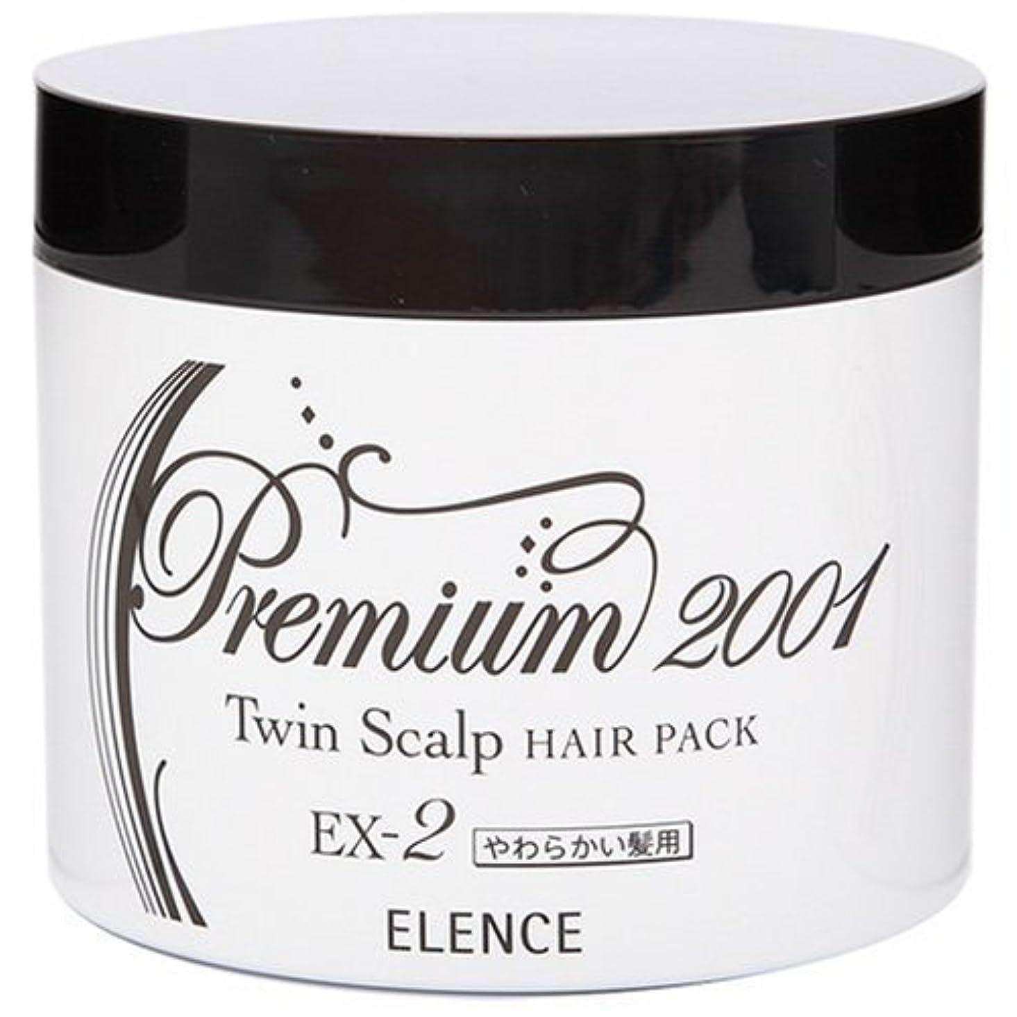禁輸サラミ信頼できるエレンス2001 ツインスキャルプヘアパックEX-2(やわらかい髪用)