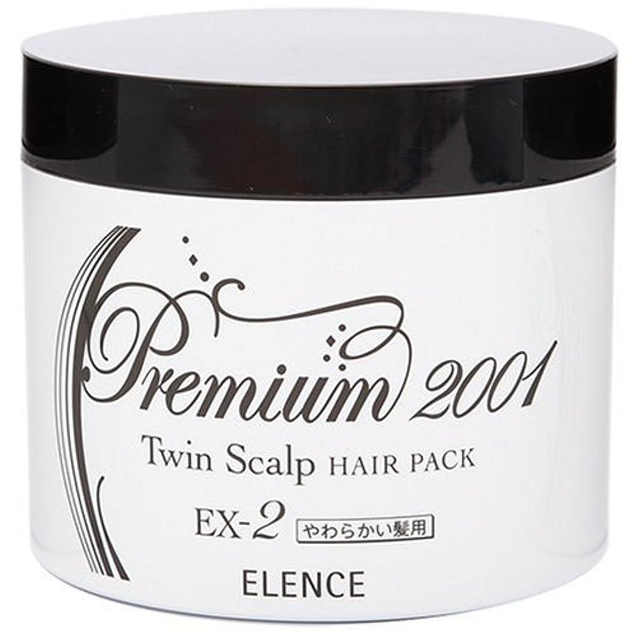 ベアリング酸化物説教するエレンス2001 ツインスキャルプヘアパックEX-2(やわらかい髪用)