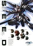機動戦士ガンダムSEEDコズミック・イラ メカニック&ワールド (双葉社MOOK)