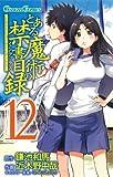 とある魔術の禁書目録 (12) (ガンガンコミックス)