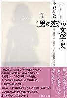 定本 〈男の恋〉の文学史: 『万葉集』から田山花袋、近松秋江まで