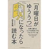 「月曜日がゆううつ」になったら読む本 ―仕事で疲れたこころを元気にするリセットプラン39