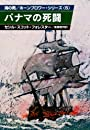 パナマの死闘 (ハヤカワ文庫 NV 80 海の男ホーンブロワー・シリーズ 5)