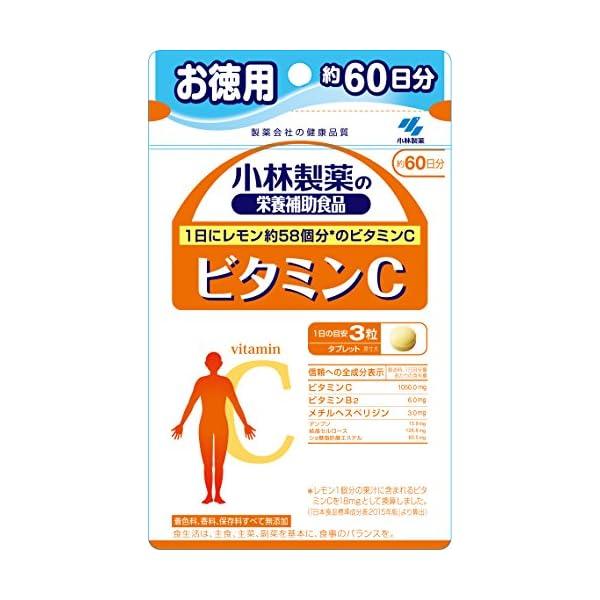 小林製薬の栄養補助食品 ビタミンC お徳用 約6...の商品画像