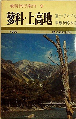 最新旅行案内〈第9〉富士・アルプス 身延・昇仙峡・諏訪・上高地 (1960年)