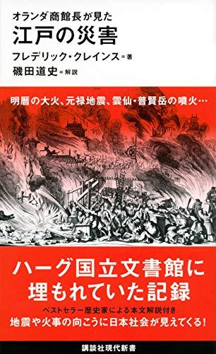 オランダ商館長が見た 江戸の災害 (講談社現代新書)