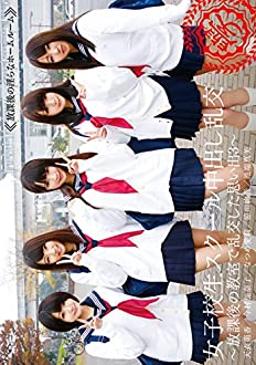 女子校生スクール中出し乱交 ~放課後の教室で乱交した思い出3~ [DVD]
