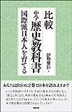 比較中学歴史教科書―国際派日本人を育てる