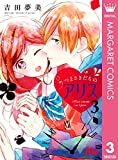 つまさきだちのアリス 3 (マーガレットコミックスDIGITAL)