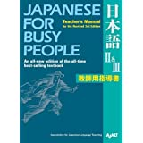 Japanese for Busy People II & III: Teacher's Manual for the Revised 3rd Edition (Japanese for Busy People Series)