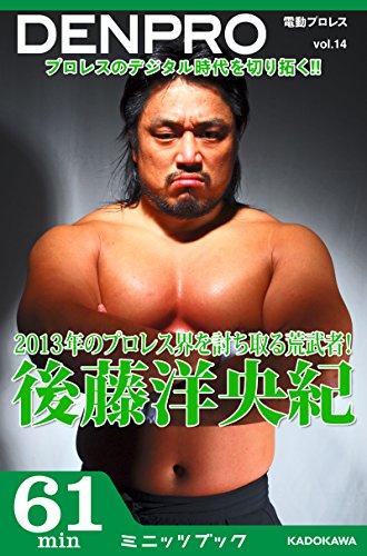 電動プロレス vol.14 (カドカワ・ミニッツブック)