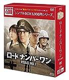 ロードナンバーワンDVD-BOX (韓流10周年特別企画DVD-BOX/シンプルBOXシリーズ) 画像