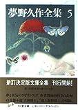 夢野久作全集〈5〉 (ちくま文庫)