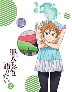 亜人ちゃんは語りたい 2(完全生産限定版) [Blu-ray]