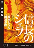 信長のシェフ【単話版】 9 (芳文社コミックス)