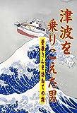 津波を乗りこえた男: 菅原さんを訪ねての旅