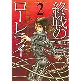 終戦のローレライ(2) (アフタヌーンコミックス)