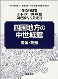 都道府県別日本の中世城館調査報告書集成 (19)
