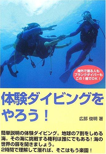 体験ダイビングをやろう!—ブランクダイバー、海外で潜る人もこの1冊