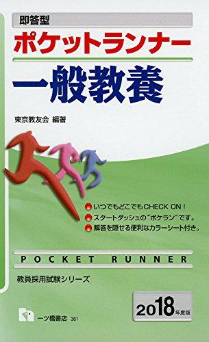 即答型 ポケットランナー一般教養 (教員採用試験シリーズ)