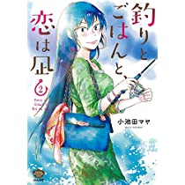 釣りとごはんと、恋は凪(2) (ぶんか社コミックス)