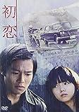 初恋 スタンダード・エディション [DVD]