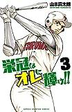 栄冠はオレに輝け!! 3 (少年チャンピオン・コミックス)