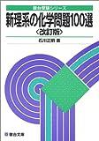 新理系の化学問題100選 (駿台受験シリーズ)