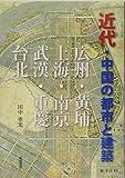 近代・中国の都市と建築―広州・黄埔・上海・南京・武漢・重慶・台北
